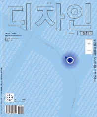 월간 디자인 DESIGN 518호(2021년 8월호)