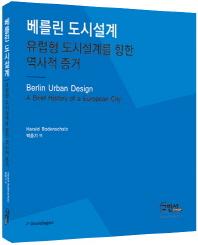 베를린 도시설계