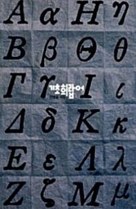 기초희랍어