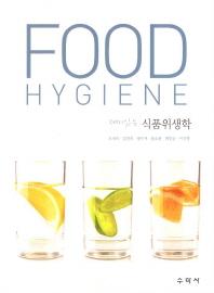 재미있는 식품위생학