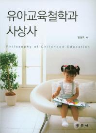 유아교육철학과 사상사