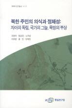북한 주민의 의식과 정체성: 자아의 독립 국가의 그늘 욕망의 부상
