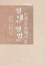 청대 형법 (판례를 통해서 본) (중국사학총서 1)