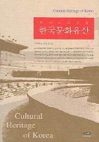 한국문화유산