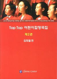 Top Top 어린이합창곡집. 2