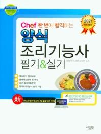 Chef 한 번에 합격하는 양식조리기능사 필기&실기(2021)