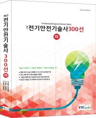 최신 전기안전기술사 300선(하)