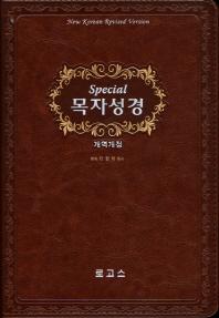 스페셜 목자성경(다크브라운)(대)(단본)(개역개정)
