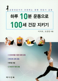 하루 10분 운동으로 100세 건강 지키기