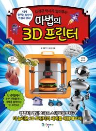 김정규 박사가 알려주는 마법의 3D 프린터