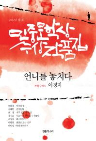 민중문학상 수상작품집(2012 제1회)