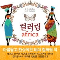 컬러링 아프리카(Africa)