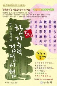 한국어문회 시행 한자능력검정시험 5급(8절)