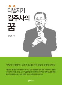 다볕지기 김주사의 꿈