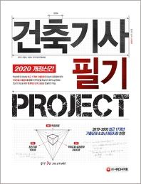 건축기사 필기 PROJECT(2020)