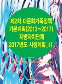 제2차 다문화가족정책 기본계획(2013~2017) 지방자치단체 2017년도 시행계획(Ⅱ)