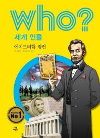 Who? 세계 인물: 에이브러햄 링컨