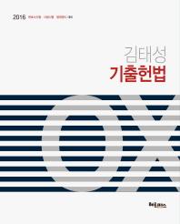 김태성 기출헌법 OX(2016)