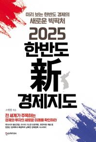 2025 한반도 신 경제지도