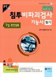 침투비파괴검사기능사 필기(7일 완전정복)