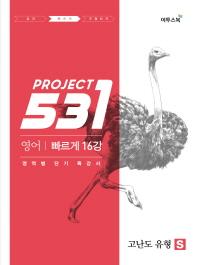531 Project(프로젝트) 고등 영어 고난도 유형 S(2021)