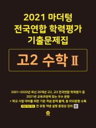 마더텅 고등 수학2 고2 전국연합 학력평가 기출문제집(2021)