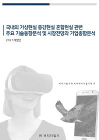 국내외 가상현실 증강현실 혼합현실 관련 주요 기술동향분석 및 시장전망과 기업종합분석(2021)
