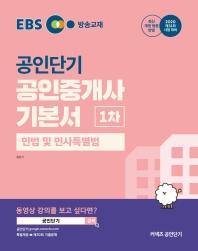 EBS 공인단기 민법 및 민사특별법 기본서(공인중개사 1차)(2020)