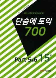 단숨에 토익 700 Part 5&6 15회