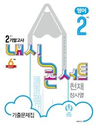 내신콘서트 중학 영어 중2-2 기말고사 기출문제집(천재 정사열)(2020)