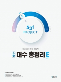 531 Project(프로젝트) 중학 수학 대수 총정리 E(2021)