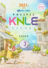 Pacific KNLE 예상문제풀이. 3: 모성간호학(2020)(2021년 대비)