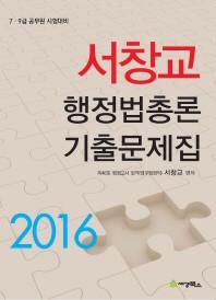 서창교 행정법총론 기출문제집(2016)