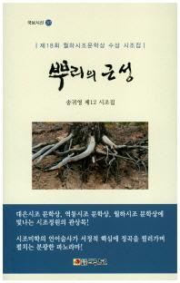 뿌리의 근성