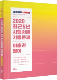 난공불락 이충권 영어 최근5년 시행처별 기출문제(2020)