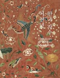 한국자수 이천년