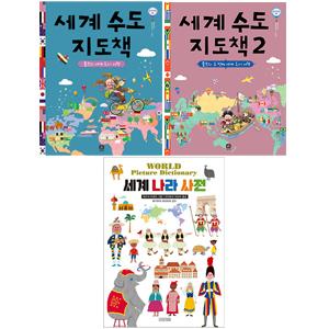 세계 나라 사전+세계 수도 지도책 1,2 전3권 세트(알림장 증정