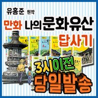 유홍준 만화 나의 문화유산 답사기 10권 완간세트 [녹색지팡이]
