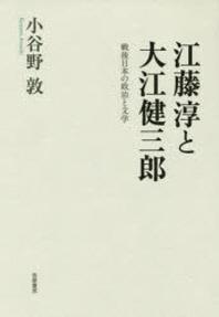 江藤淳と大江健三郞 戰後日本の政治と文學