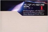 光學の原理 1