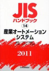 JISハンドブック 産業オ-トメ-ションシステム 通信.ソフトウェア環境/STEP/ロボット/その他 2011