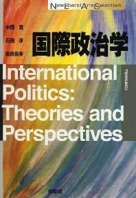 國際政治學