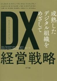 DX(デジタルトランスフォ-メ-ション)經營戰略 成熟したデジタル組織をめざして