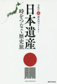 日本遺産 時をつなぐ歷史旅 文化廳初認定18スト-リ-