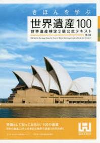 きほんを學ぶ世界遺産100 世界遺産檢定3級公式テキスト