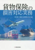 貨物保險の損害對應實務