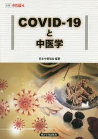 COVID-19と中醫學