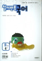 철저반복 국어 B단계 4호(초2)(2007)