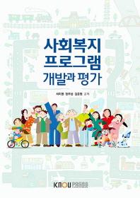 사회복지프로그램개발과평가(1학기, 워크북포함)