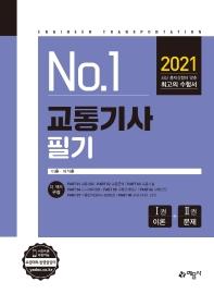 No.1 교통기사 필기(2021)